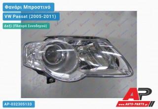 Ανταλλακτικό μπροστινό φανάρι (φως) - VW Passat (2005-2011) - Δεξί (πλευρά συνοδηγού)