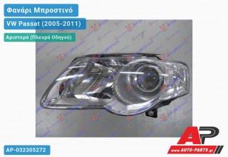 Ανταλλακτικό μπροστινό φανάρι (φως) - VW Passat (2005-2011) - Αριστερό (πλευρά οδηγού)