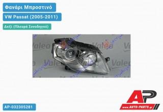 Ανταλλακτικό μπροστινό φανάρι (φως) - VW Passat (2005-2011) - Δεξί (πλευρά συνοδηγού) - Xenon