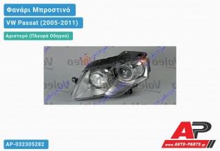 Ανταλλακτικό μπροστινό φανάρι (φως) - VW Passat (2005-2011) - Αριστερό (πλευρά οδηγού) - Xenon