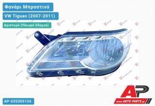 Ανταλλακτικό μπροστινό φανάρι (φως) - VW Tiguan (2007-2011) - Αριστερό (πλευρά οδηγού)