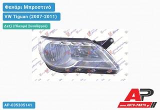 Ανταλλακτικό μπροστινό φανάρι (φως) - VW Tiguan (2007-2011) - Δεξί (πλευρά συνοδηγού)