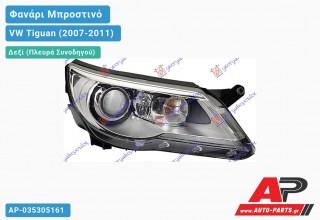 Ανταλλακτικό μπροστινό φανάρι (φως) - VW Tiguan (2007-2011) - Δεξί (πλευρά συνοδηγού) - Xenon