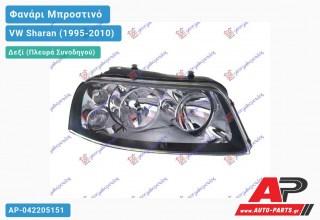 Ανταλλακτικό μπροστινό φανάρι (φως) - VW Sharan (1995-2010) - Δεξί (πλευρά συνοδηγού)