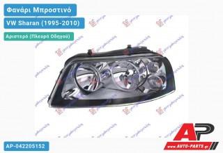 Ανταλλακτικό μπροστινό φανάρι (φως) - VW Sharan (1995-2010) - Αριστερό (πλευρά οδηγού)