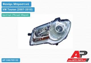 Ανταλλακτικό μπροστινό φανάρι (φως) - VW Touran (2007-2010) - Αριστερό (πλευρά οδηγού)