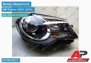 Ανταλλακτικό μπροστινό φανάρι (φως) - VW Touran (2007-2010) - Δεξί (πλευρά συνοδηγού)