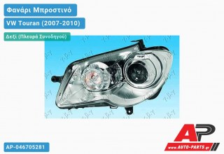 Ανταλλακτικό μπροστινό φανάρι (φως) - VW Touran (2007-2010) - Δεξί (πλευρά συνοδηγού) - Xenon