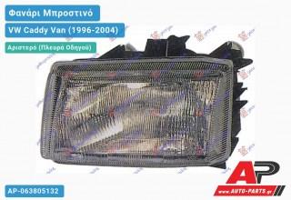 Ανταλλακτικό μπροστινό φανάρι (φως) - VW Caddy Van (1996-2004) - Αριστερό (πλευρά οδηγού)