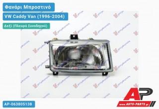Ανταλλακτικό μπροστινό φανάρι (φως) - VW Caddy Van (1996-2004) - Δεξί (πλευρά συνοδηγού)
