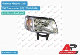 Ανταλλακτικό μπροστινό φανάρι (φως) - VW Transporter (t5) (2003-2010) - Δεξί (πλευρά συνοδηγού)