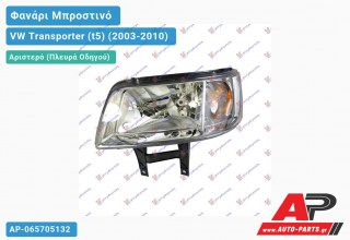 Ανταλλακτικό μπροστινό φανάρι (φως) - VW Transporter (t5) (2003-2010) - Αριστερό (πλευρά οδηγού)