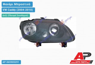 Ανταλλακτικό μπροστινό φανάρι (φως) - VW Caddy (2004-2010) - Δεξί (πλευρά συνοδηγού)