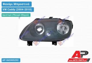 Ανταλλακτικό μπροστινό φανάρι (φως) - VW Caddy (2004-2010) - Αριστερό (πλευρά οδηγού)