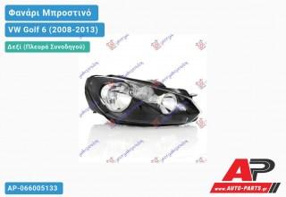 Ανταλλακτικό μπροστινό φανάρι (φως) - VW Golf 6 (2008-2013) - Δεξί (πλευρά συνοδηγού)