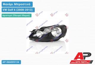 Ανταλλακτικό μπροστινό φανάρι (φως) - VW Golf 6 (2008-2013) - Αριστερό (πλευρά οδηγού)
