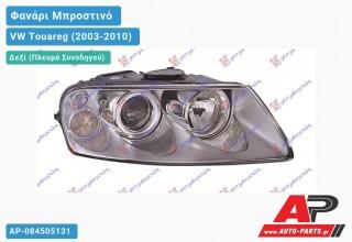 Ανταλλακτικό μπροστινό φανάρι (φως) - VW Touareg (2003-2010) - Δεξί (πλευρά συνοδηγού)