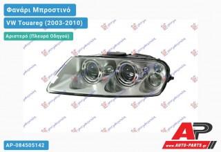 Ανταλλακτικό μπροστινό φανάρι (φως) - VW Touareg (2003-2010) - Αριστερό (πλευρά οδηγού) - Xenon