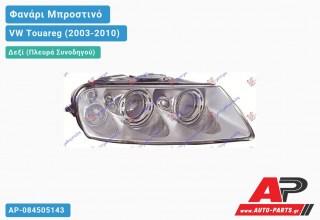Ανταλλακτικό μπροστινό φανάρι (φως) - VW Touareg (2003-2010) - Δεξί (πλευρά συνοδηγού) - Xenon