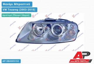 Ανταλλακτικό μπροστινό φανάρι (φως) - VW Touareg (2003-2010) - Αριστερό (πλευρά οδηγού)