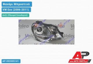 Ανταλλακτικό μπροστινό φανάρι (φως) - VW Eos (2006-2011) - Δεξί (πλευρά συνοδηγού)