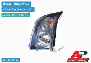 Ανταλλακτικό μπροστινό φανάρι (φως) - VW Crafter (2006-2017) - Αριστερό (πλευρά οδηγού)