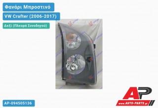 Ανταλλακτικό μπροστινό φανάρι (φως) - VW Crafter (2006-2017) - Δεξί (πλευρά συνοδηγού)