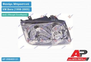 Ανταλλακτικό μπροστινό φανάρι (φως) - VW Bora (1998-2005) - Δεξί (πλευρά συνοδηγού)