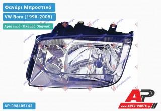 Ανταλλακτικό μπροστινό φανάρι (φως) - VW Bora (1998-2005) - Αριστερό (πλευρά οδηγού)