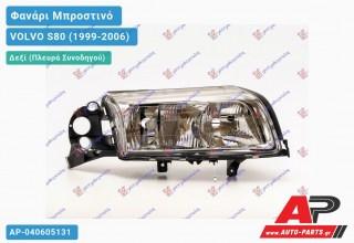 Ανταλλακτικό μπροστινό φανάρι (φως) - VOLVO S80 (1999-2006) - Δεξί (πλευρά συνοδηγού)