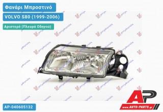Ανταλλακτικό μπροστινό φανάρι (φως) - VOLVO S80 (1999-2006) - Αριστερό (πλευρά οδηγού)