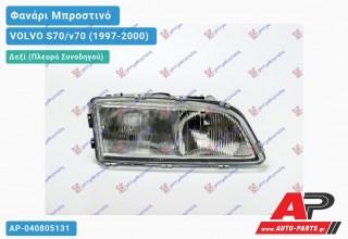 Ανταλλακτικό μπροστινό φανάρι (φως) - VOLVO S70/v70 (1997-2000) - Δεξί (πλευρά συνοδηγού)