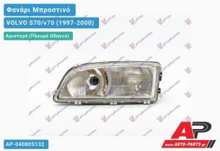 Ανταλλακτικό μπροστινό φανάρι (φως) - VOLVO S70/v70 (1997-2000) - Αριστερό (πλευρά οδηγού)