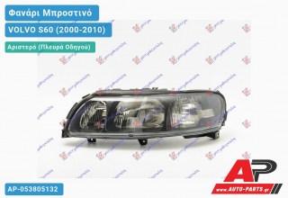 Ανταλλακτικό μπροστινό φανάρι (φως) - VOLVO S60 (2000-2010) - Αριστερό (πλευρά οδηγού)