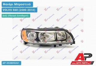 Ανταλλακτικό μπροστινό φανάρι (φως) - VOLVO S60 (2000-2010) - Δεξί (πλευρά συνοδηγού)