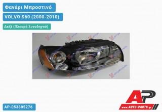 Ανταλλακτικό μπροστινό φανάρι (φως) - VOLVO S60 (2000-2010) - Δεξί (πλευρά συνοδηγού) - Xenon