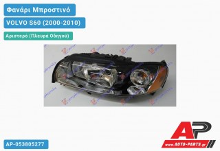 Ανταλλακτικό μπροστινό φανάρι (φως) - VOLVO S60 (2000-2010) - Αριστερό (πλευρά οδηγού) - Xenon