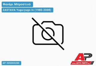 Φανάρι Μπροστινό (ΜΕ Λαμπάκι Πορείας) ZASTAVA Yugo/yugo In (1980-2008)