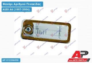 Φανάρι Αριθμού ( Station Wagon ) AUDI A6 (1997-2004)