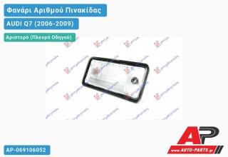 Φανάρι ΑΡΙΘΜΟΥ AUDI Q7 (2006-2009)