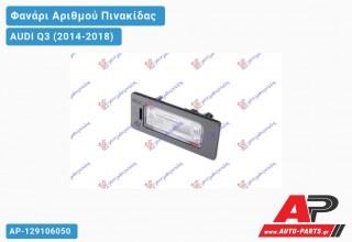Φανάρι Αριθμού LED AUDI Q3 (2014-2018)
