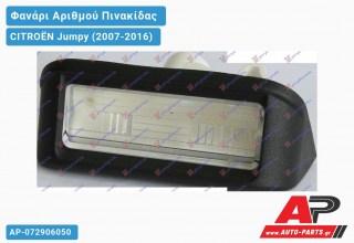 Φανάρι Αριθμού (ΔΙΠΛΗ ΠΟΡΤΑ) CITROËN Jumpy (2007-2016)