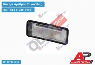Φανάρι ΑΡΙΘΜΟΥ FIAT Tipo (1988-1993)