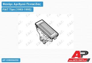 Φανάρι ΑΡΙΘΜΟΥ FIAT Tipo (1993-1995)