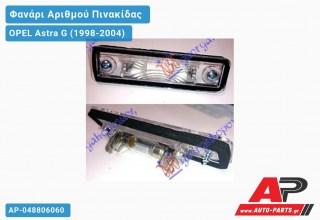 Φανάρι Αριθμού ( Station Wagon ) OPEL Astra G (1998-2004)