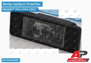 Φανάρι ΑΡΙΘΜΟΥ PEUGEOT 806 (1994-2002)