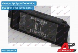 Φανάρι ΑΡΙΘΜΟΥ PEUGEOT 3008 (2013-2016)