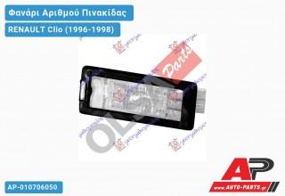 Φανάρι Αριθμού (Γνήσιο) RENAULT Clio (1996-1998)