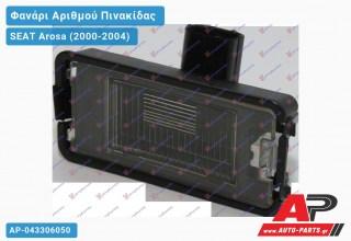 Φανάρι ΑΡΙΘΜΟΥ SEAT Arosa (2000-2004)