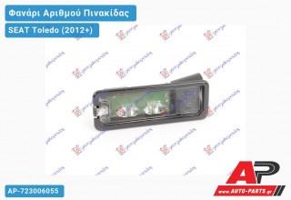 Φανάρι Αριθμού LED (Ευρωπαϊκό) SEAT Toledo (2012+)